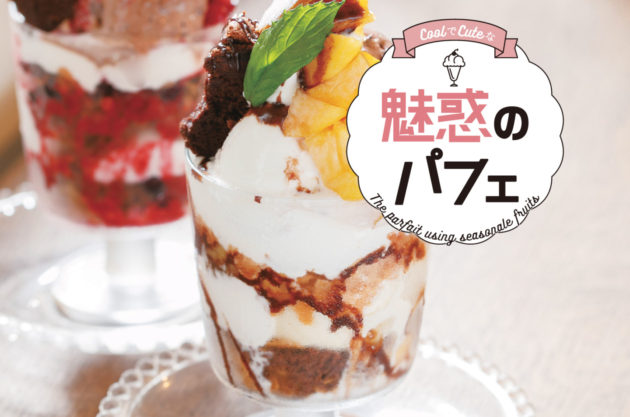 暑い夏に食べに行きたい!魅惑のパフェ