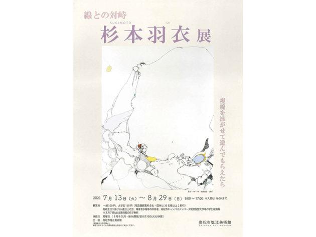 開催中〜8月29日(日) 企画展 線との対峙 杉本 羽衣 展