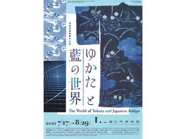 開催中〜8月29日(日) 高松市美術館特別展 ゆかたと藍の世界